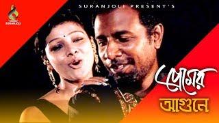 Premer Agune | Marjuk Rasel | Runa Khan | Pantho Kanai | Sinthiya | Nagar Kobi | Drama Song 2018