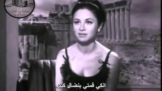 فاتن حمامة فى حوار مع التلفزيون الفرنسى عام 1964 مترجم .. ثقافه ولباقه واناقه