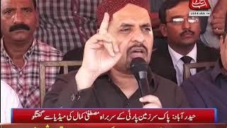 PSP Cheif Mustafa Kamal Talks To Media