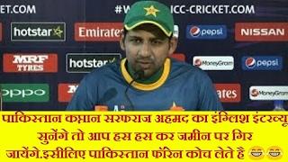 Pakistans captain Safaraz  funny English interview.Todays news India