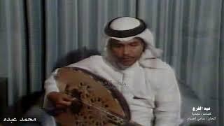 محمد عبده ... عيد الفرح