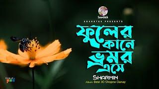 Sharmin - Fuler Kaney Bhromor Eshe | Cinemar Gaan Ora 11 Jon Album | Bangla Video Song