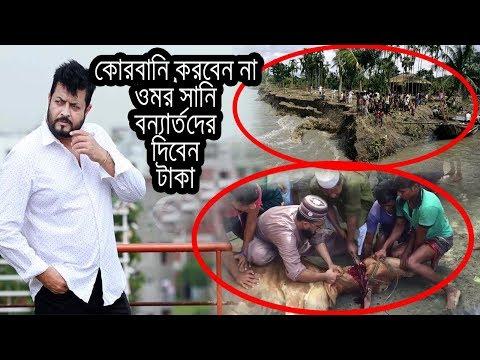 কোরবানির টাকা বন্যার্তদের দিয়ে দিলেন ওমর সানি   Omar Sani Facebook Live   Bangla News Today