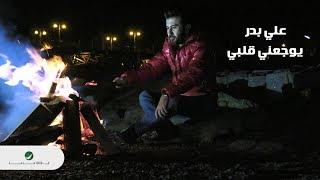 Ali  Bader ... Yojaani Galbe - Video Clip 2018 | علي بدر ... يوجعني قلبي - فيديو كليب