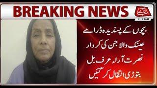 Children Famous Drama 'Ainak Wala Jin: Actress Nusrat Ara(Bil Batori) Passes Away