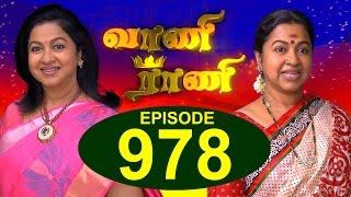 Vaani Rani - Episode 978 15/06/2016