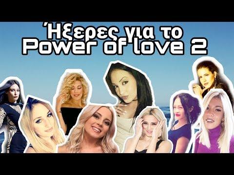 Xxx Mp4 Power Of Love 2 Ήξερες για τα κορίτσια του Power Of Love Η χαζή πληροφορία της ημέρας By ATTA 3gp Sex