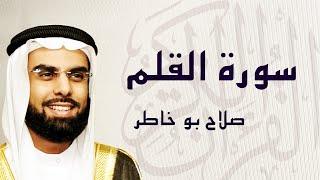 القرآن الكريم بصوت الشيخ صلاح بوخاطر لسورة القلم