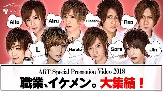 【AIR GROUP】カリスマホストによるスペシャルPVを一部大公開!