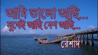 Ami Valo Achi Ami Shukhe Achi Besh Achi (Bengali/Bangla)