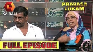 Pravasalokam | 16th March 2017 | Full Episode