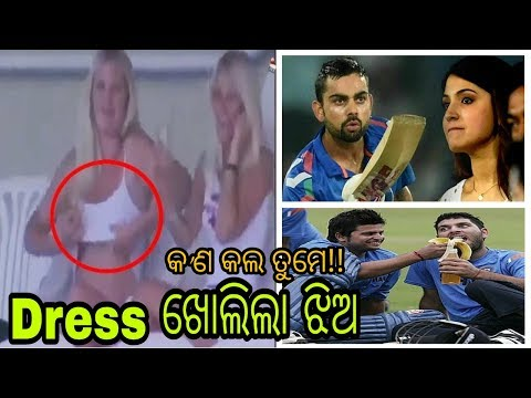 Xxx Mp4 Odia Funny CRICKET କ୍ରିକେଟ Odia Khati Funny Comedy Video New Odia Movie 3gp Sex