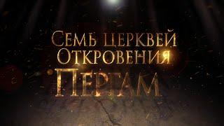 Тайны ожившей истории: Пергам