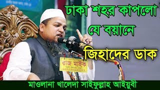 Bangla Waz 2018 Maulana Khaled Saifullah Ayubi Bangla Waz 2017 New