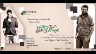 Kaadhal Enthan Kadhal by Moondru Per Moondru Kaathal lyrics