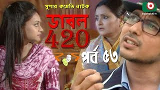 Bangla Funny Natok   Double 420   EP 53   Mir Sabbir, Prosun Azad, Faruk Ahmed,  Shirin Bokul