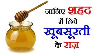 Honey Benefits For Beauty शहद के सौन्दर्य लाभ  Beauty Tips in Hindi by Sonia Goyal #73