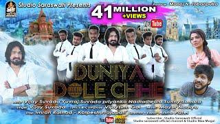 VIJAY SUVADA | Duniya Dole Chhe | Full HD Video Song 2018 | Produce By Studio Saraswati