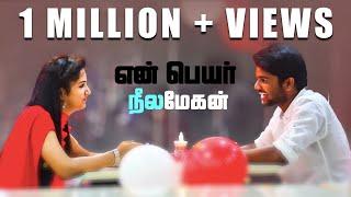 En Peyar Neelamegan || New Tamil Short Film 2016