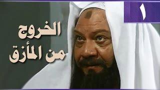 الخروج من المأزق׃ الحلقة 01 من 14