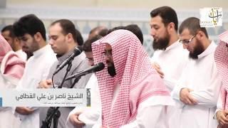 سورة التغابن بترتيل هادئ ورائع || من عشائية الشيخ ناصر القطامي ١٣-١٢-١٤٣٨هـ