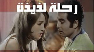 Rehla Laziza Movie |  فيلم رحلة لذيذة