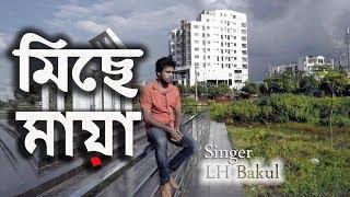 Miche Maya | Bangla New Song | Official Music Video |  New Song 2018 | Miche Maya Song Trailar