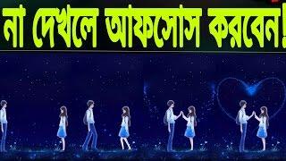 Love & Heart Live Wall & best bangla Poem  | শুধু প্রেমিক প্রেমিকারা ভিডিওটি দেখবেন