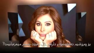 الیسا - مش عارفة ليه (نازانم بۆ!) / بەژێرنووسی كوردی  Elissa - Mesh Arfa Laih \ Kurdish Subtitle