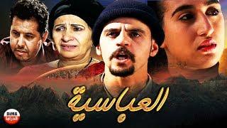 فيلم مغربي العباسية Film Al3basya ᴴᴰ l