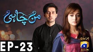 Manchahi - Episode 23   Har Pal Geo