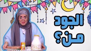 فوازير ستو فتو| الضيوف سولي مداهمة!!!!! و الحل ايش؟؟؟؟