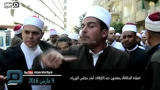 مصر العربية | خطباء المكافأة ينتفضون ضد الأوقاف أمام مجلس الوزراء