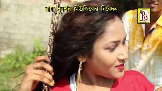Dhak Dhak Dak ... Sakhai Dasi Bengali Folk Song / BY RS MUSIC