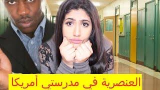 العنصرية في مدرستي الأمريكية !!! القصة كاملة بعذابها !!