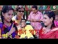 Bangla Comedy Natok | Lal Pahar | Ep - 02 | ATM Shamsuzzan, Shohel, Joy, Litu Anam, Sweety