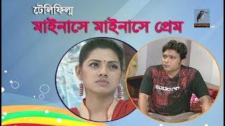 Minuse Minuse Prem | Tisha, Milon | Telefilm | Maasranga TV | 2018