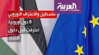 الاتجاه إلى أوروبا.. طريق عباس في التعامل مع قرار ترمب