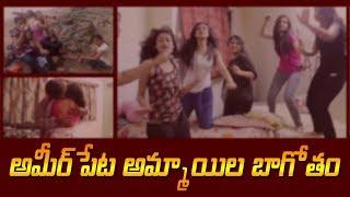 Girls Hostel: Unseen Ameerpet Hostel Girls  Life Style | SR NAGAR Hyderabad Hostel |16 tv Telugu