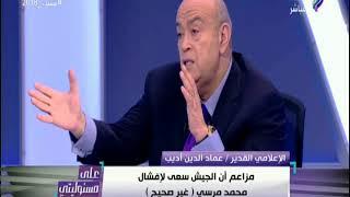 على مسئوليتي - كشف سر طلب مرسي زيارة قيادة القوات المسلحة في 2012 وتحذيره بعدم تجاوز حدوده الدستورية
