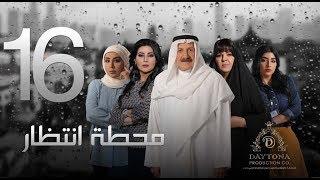 """مسلسل """"محطة إنتظار"""" محمد المنصور - أحلام محمد - باسمة حمادة    رمضان ٢٠١٨    الحلقة السادسة عشر ١٦"""