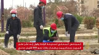 العثور على مقبرتين جماعيتين بمدينة الرقة السورية