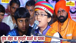 SURESH LOHAR का सुपरहिट देसी भजन 2017  - Simaru Sarad Maat -  सुरेश लौहार Bhajan - Rajasthani Song
