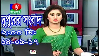 Bangoli News  On 14 September  2017  Banglavision Sangbad  !! BTS 360