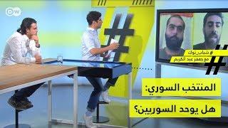 المنتخب السوري: هل يوحد السوريين؟ | شباب توك