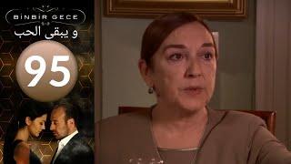 مسلسل و يبقى الحب - الحلقة 95