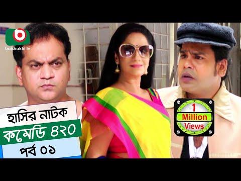Dom Fatano Hashir Natok - Comedy 420 | EP - 01 | Mir Sabbir, Ahona , Siddik