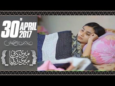 Meri Kahani Meri Zabani SAMAA TV 30 April 2017