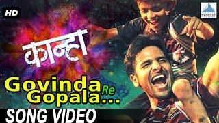 Govinda Re Gopala - Kanha | Marathi Songs 2016 | Suresh Wadkar, Kailash Kher | Vaibhav, Gashmeer
