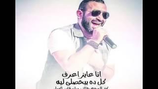 جديد احمد سعد - اغنية انا حد تانى - جامدة اوي 2017